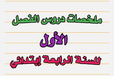 ملخصات دروس السنة الرابعة الفصل الاول