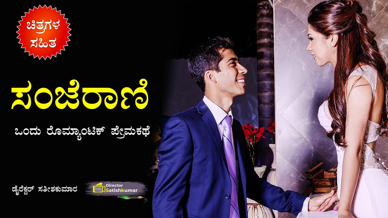 ಸಂಜೆರಾಣಿ - ಒಂದು ರೊಮ್ಯಾಂಟಿಕ್ ಪ್ರೇಮಕಥೆ - One Romantic Love Story in Kannada