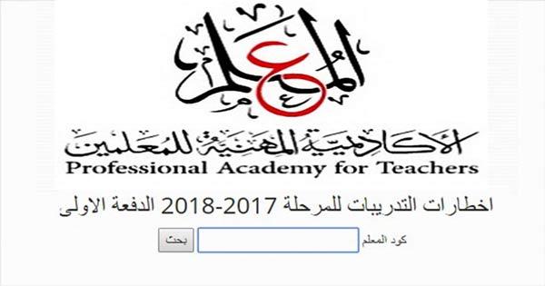 الاكاديمية تطلق خدمة معرفة موعد التدريبب كود المعلم فقط .. اعرف موعد تدريبك من هنا