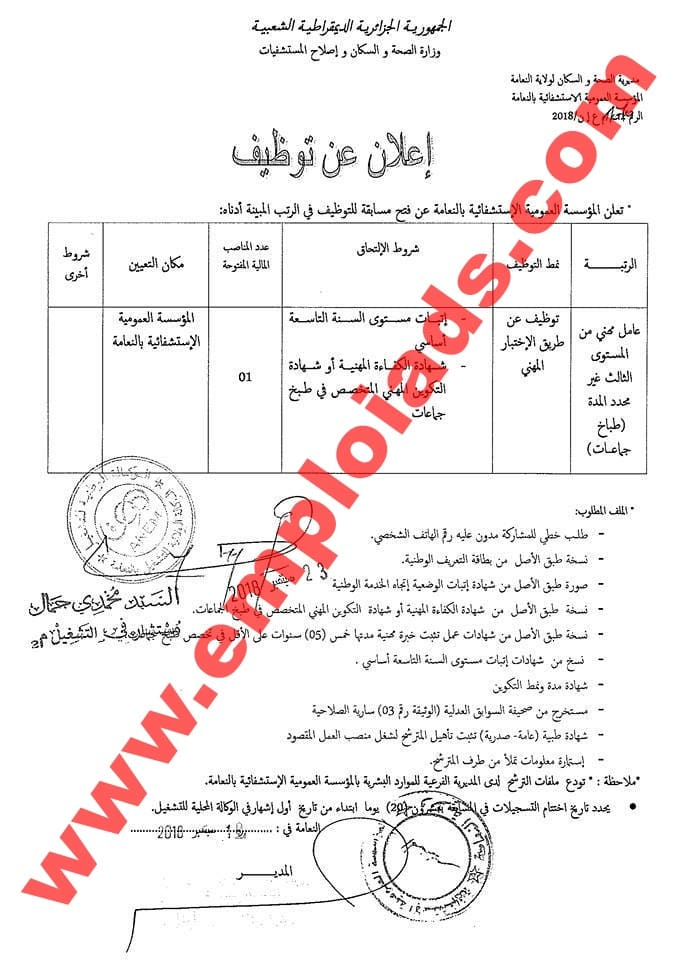 إعلان مسابقة توظيف بالمؤسسة العمومية الاستشفائية ولاية النعامة سبتمبر 2018