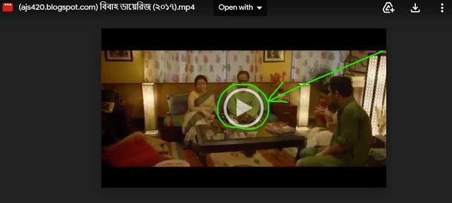 .বিবাহ ডায়েরিজ. বাংলা ফুল মুভি । .Bibaho Diaries. Full HD Movie Watch । ajs420