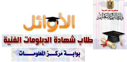 تعرف على اسماء وصور الأوائل لطلاب الدبلومات الفنيه 2017 وعددهم 17 طالب مستوى الجمهورية