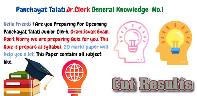 Panchayat Talati,Jr.Clerk General Knowledge  No.1 By Cutresults.