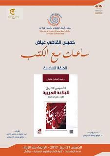 همم الرجال وطموحات الجبال قراءة في كتاب التأسيس اللغوي للبلاغة العربية للعميد عبد الجليل هنوش