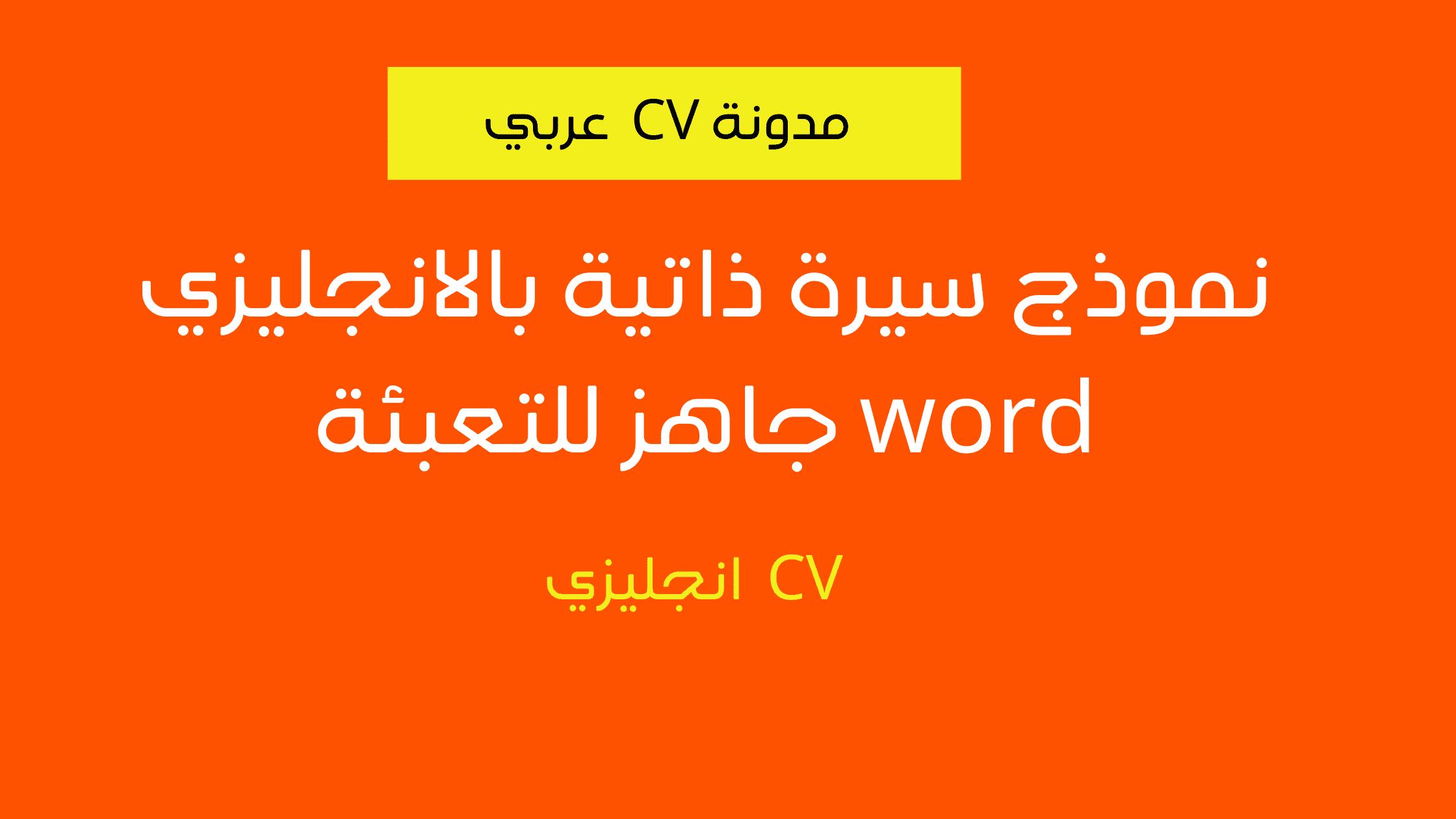 تحميل Cv قابل للتعديل انجليزي 0