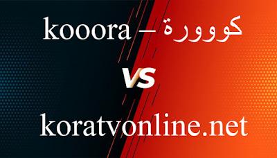 موقع كووورة – kooora | مباريات اليوم كورة مباشر اون لاين