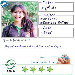ครูพี่เอ๊ะ (ID : 11985) สอนวิชาภาษาอังกฤษ คณิตศาสตร์ ชีววิทยา ที่บุรีรัมย์