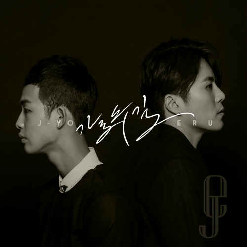 [Single] Eru, J-Yo – Eru 10 Project Part 2 'GAROSU-GIL'