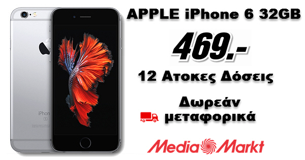 iPhone6-32GB-prosfora-mediamarkt