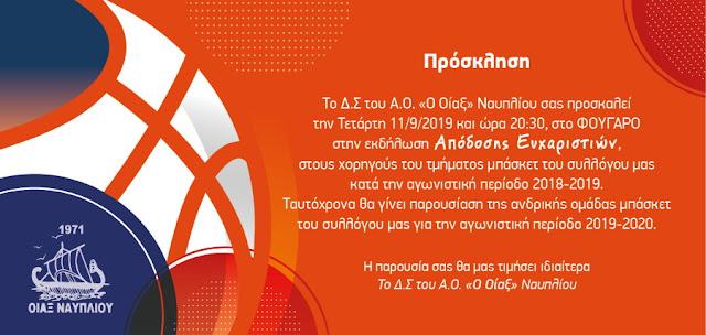 Εκδήλωση απόδοσης ευχαριστιών και παρουσίαση της Ανδρικής ομάδας του Οίακα Ναυπλίου