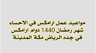 مواعيد دوام ارامكس في الاحساء والدمام والرياض وجده 2019