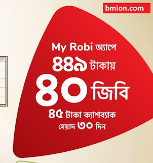 Robi-40GB-449Tk-internet-offer