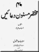 Mukhtasir Musnoon Duaian by Ashrif Ali Tanvi
