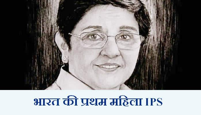 प्रथम आईपीएस महिला कौन थी? Bharat ki pratham mahila IPS kaun hai
