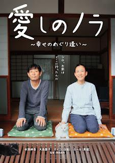 Sinopsis Lovely Nora {Film Jepang}