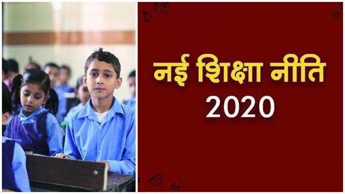 शिक्षा नीति पर राज्यों की आशंकाओं को दूर करेगी सरकार, नई शिक्षा नीति पर असहमति जताने वाले राज्य सरकारों के साथ की जाएगी अलग-अलग चर्चा