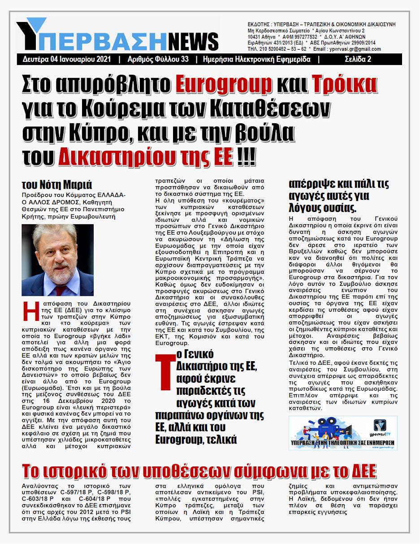 ΚΑΜΙΑ ΕΥΘΥΝΗ ΣΕ EUROGROUP, EKT & ΤΡΟΪΚΑ | Βόμβα ΔΕΕ : Για το Κούρεμα των Καταθέσεων φταίει η Κύπρος !!!