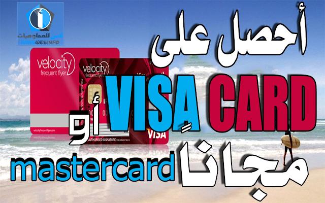 الان بامكانك الحصول على بطاقة visa أو mastercard بالمجان في دقائق بطريقة حصرية 2016