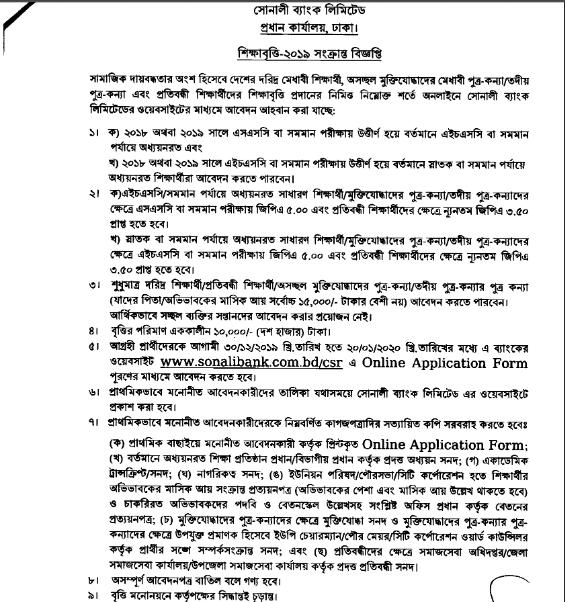 Sonali Bank Education Stipend 2020