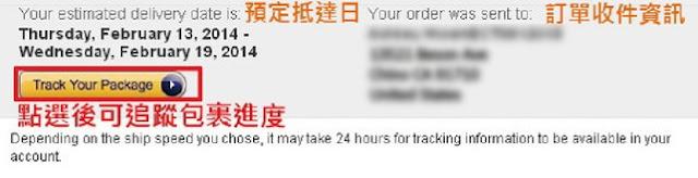 查詢美國Amazon訂單及包裹狀況