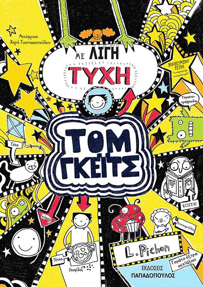 Σειρά βιβλίων Τομ Γκέιτς
