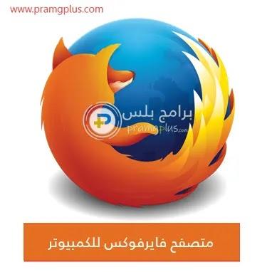 متصفح موزيلا فايرفوكس Firefox للكمبيوتر