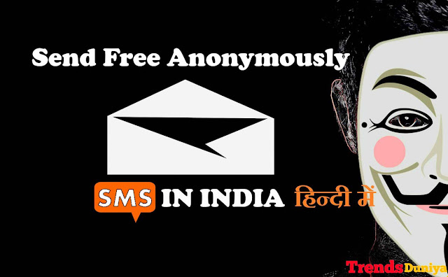 online free sms kaise bheje