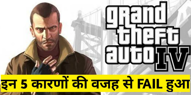 Why gta 4 failed in hindi?  Podates. How GTA 5 earned lot of money ? When will gta 6 release ? 5 reasons why gta iv failed?