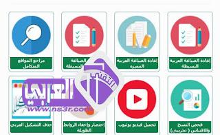 موقع يعيد صياغة الجمل العربية