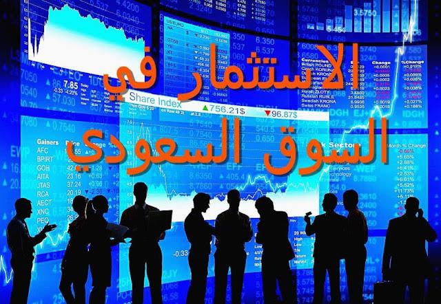 الاستثمار في السوق السعودي 2021