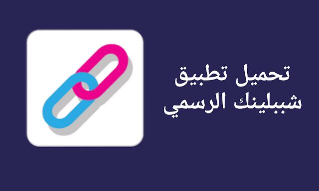 تحميل تطبيق شببلينك الرسمي | خصومات على جميع المكالمات | تعرف على جميع المحاظرات الدراسية