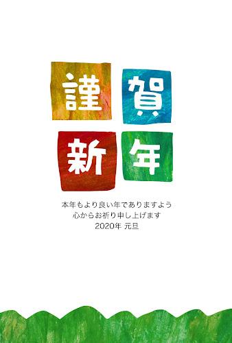 「謹賀新年」のコラージュイラスト年賀状