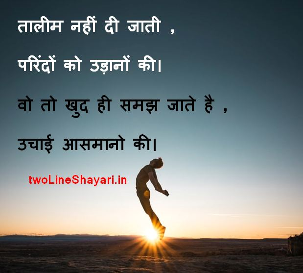Inspirational Shayari Images,Motivational Shayari images