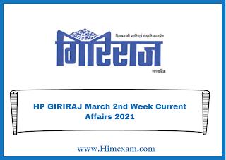 HP GIRIRAJ March 2nd Week Current Affairs 2021