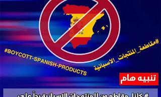 حملة لمقاطعة المنتجات الإسبانية ردا على استقبال المجرم غالي