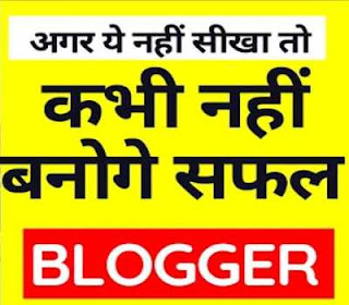 Blogging Tips for Begginers (2021) In Hindi