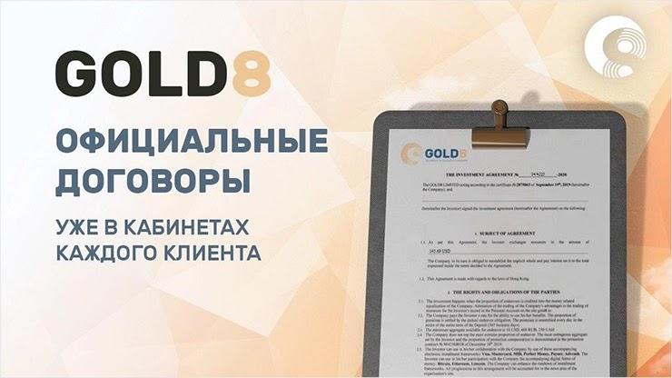 Официальные договоры от Gold8