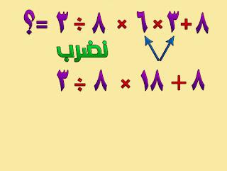 درس رياضيات,الاولوية في العمليات الحسابية 14
