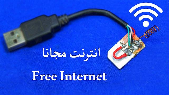 انترنت مجانا , انترنت مجاني , تطبيق wifi map
