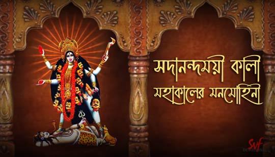 Sadanando Moyee Kali Lyrics Shyama Sangeet