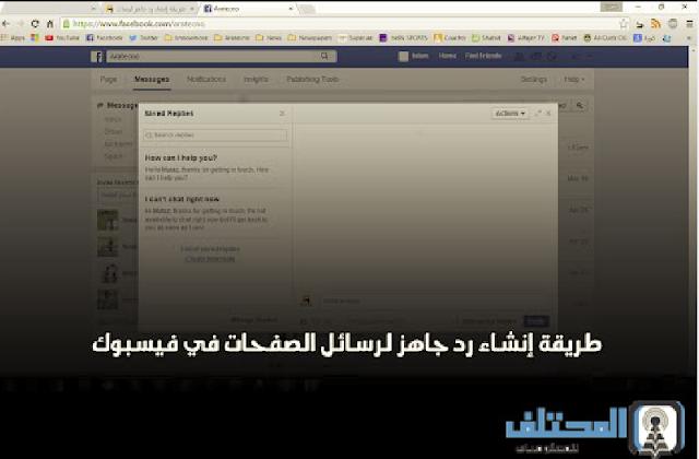 كيفية انشاء رد جاهز لرسائل الصفحات في فيسبوك