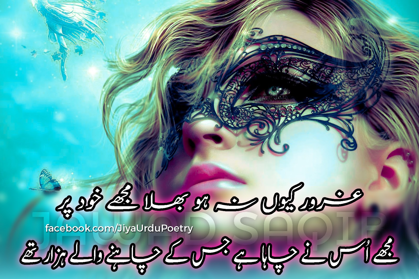 Jiya Urdu Poetry