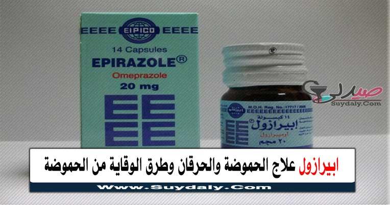 ابيرازول Epirazole علاج الحموضة وارتجاع المريء بديل الرانتيدين 20 ملغم و 40 مجم السعر في 2020 والبدائل المتاحة