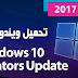 تحميل ويندوز 10 التحديث الجديد لشهر ابريل 2017 برابط مباشر