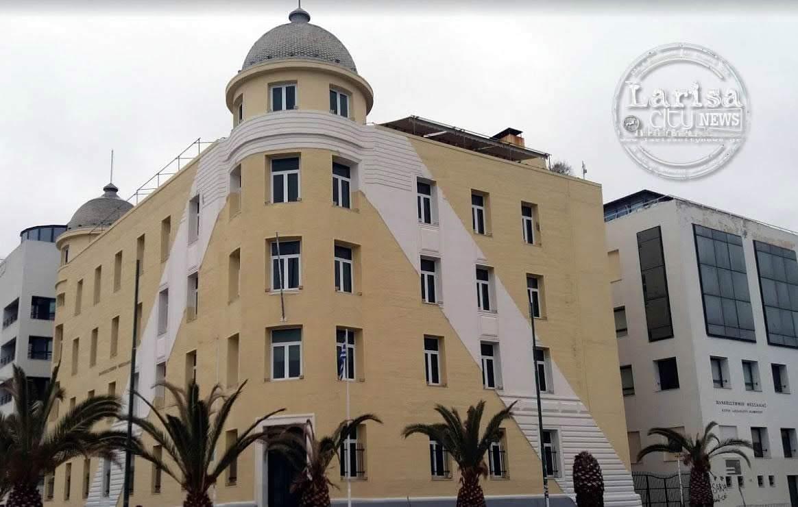 Αναστέλλεται η έναρξη λειτουργίας 3 νέων τμημάτων στο Πανεπιστήμιο Θεσσαλίας