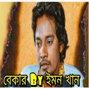 Bekar (বেকার) - Emon Khan - ইমন খান | Bangla new Song Lyrics download