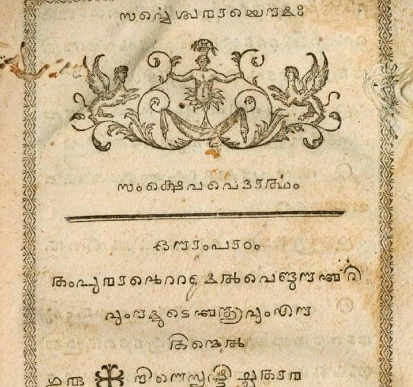 which is the first book completely printed in the malayalam language