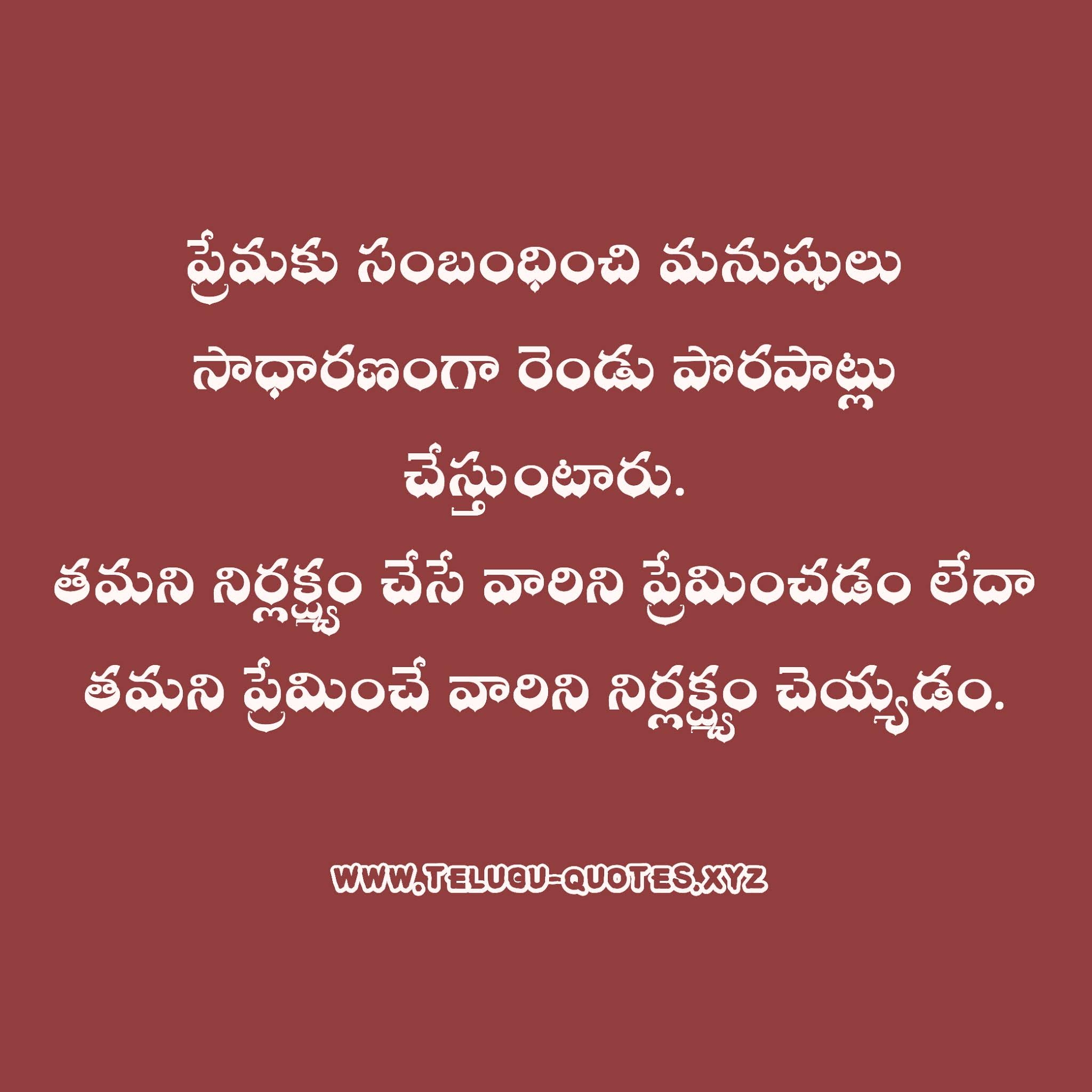 heart touching love quotes in telugu for her