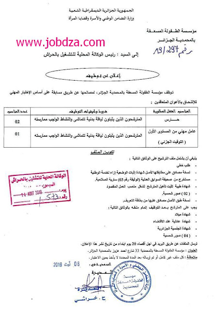 توظيف في مؤسسة الطفولة المحمدية بالعاصمة