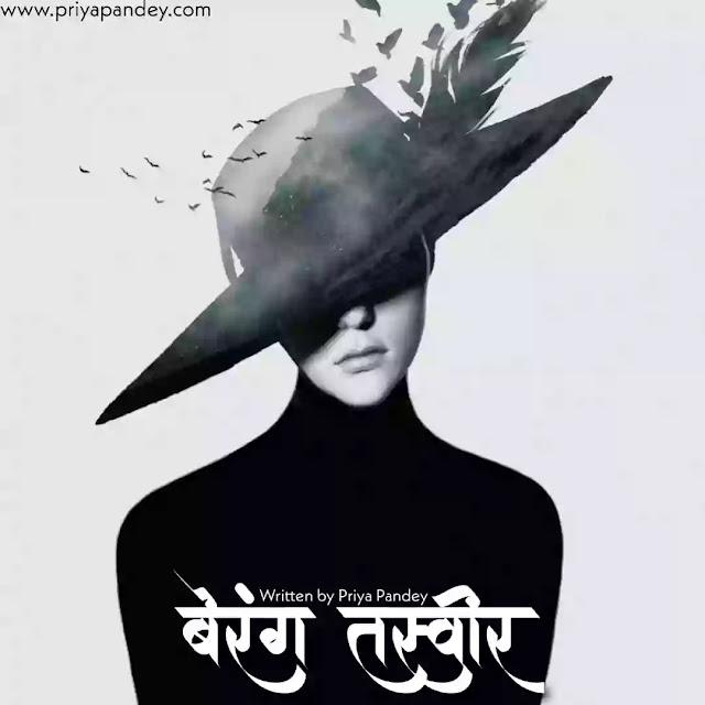 बेरंग तस्वीर Berang Tasveer Hindi Poetry By Priya Pandey
